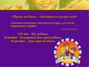 «Права ребёнка – обязанности родителей» «Сначала выполнять обязанности надо,