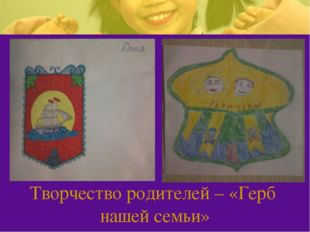 Творчество родителей – «Герб нашей семьи»