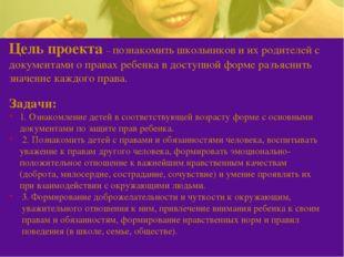 Цель проекта – познакомить школьников и их родителей с документами о правах р