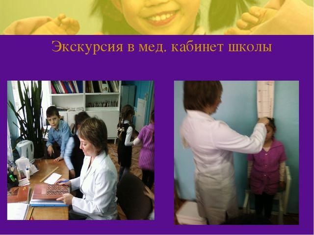 Экскурсия в мед. кабинет школы