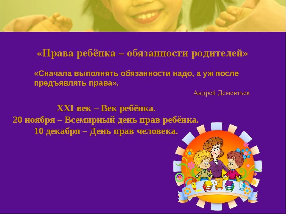 «Права ребёнка – обязанности родителей» «Сначала выполнять обязанности надо,...