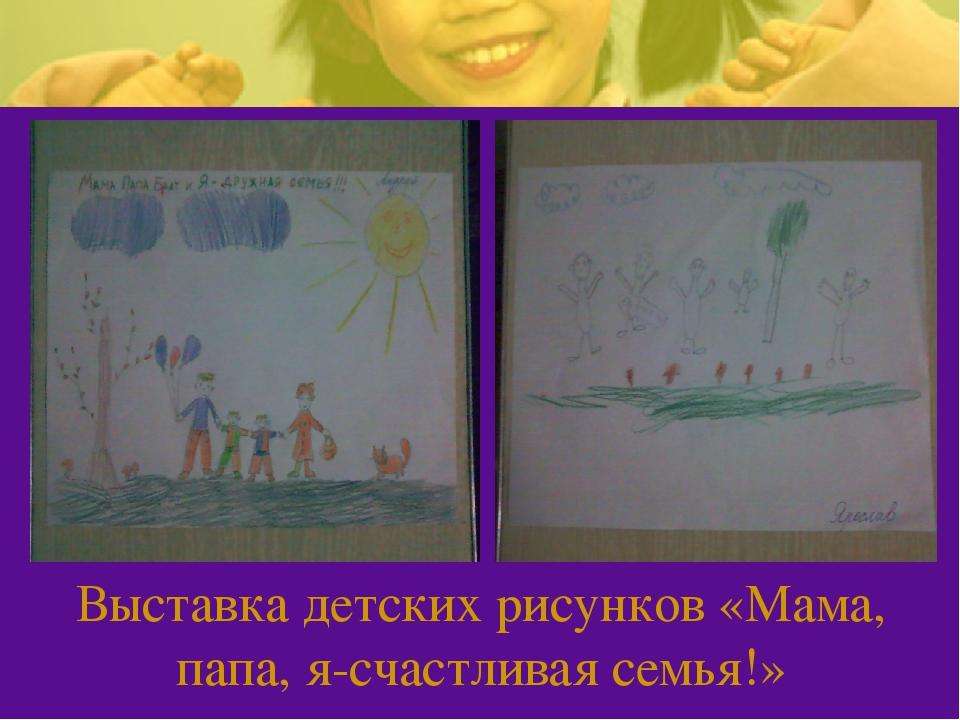 Выставка детских рисунков «Мама, папа, я-счастливая семья!»