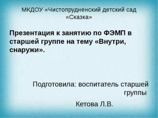 МКДОУ «Чистопрудненский детский сад «Сказка» Презентация к занятию по ФЭМП в