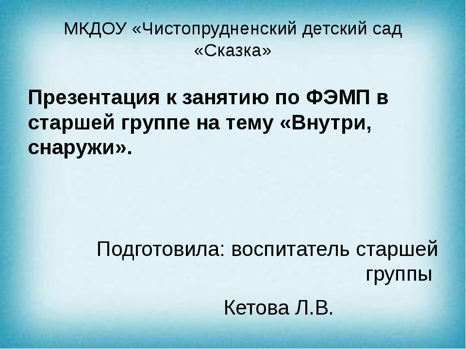 МКДОУ «Чистопрудненский детский сад «Сказка» Презентация к занятию по ФЭМП в...