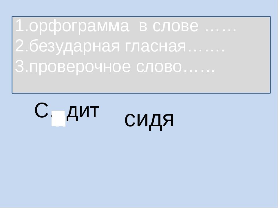 С...дит сидя 1.орфограмма в слове …… 2.безударная гласная……. 3.проверочное сл...