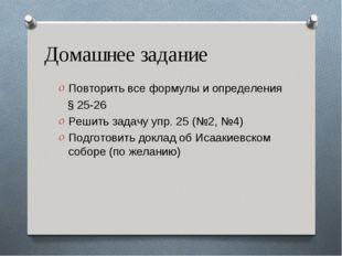 Домашнее задание Повторить все формулы и определения § 25-26 Решить задачу уп