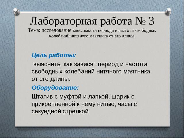 Лабораторная работа № 3 Тема: исследование зависимости периода и частоты своб...