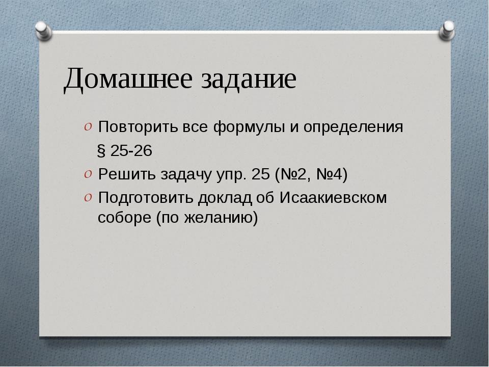 Домашнее задание Повторить все формулы и определения § 25-26 Решить задачу уп...