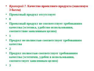Критерий 7.Качество проектного продукта (максимум 3 балла) Проектный продукт
