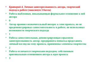 Критерий 4.Личная заинтересованность автора, творческий подход к работе (мак