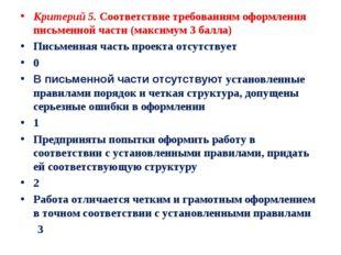 Критерий 5.Соответствие требованиям оформления письменной части (максимум 3