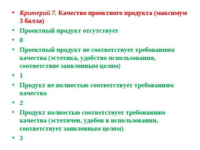 Критерий 7.Качество проектного продукта (максимум 3 балла) Проектный продукт...