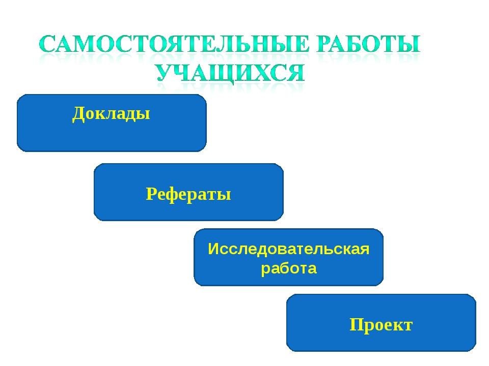 Доклады Рефераты Исследовательская работа Проект