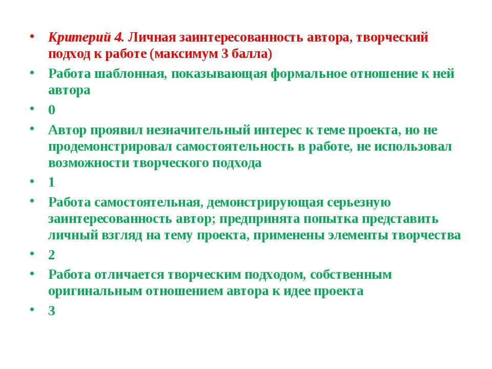 Критерий 4.Личная заинтересованность автора, творческий подход к работе (мак...