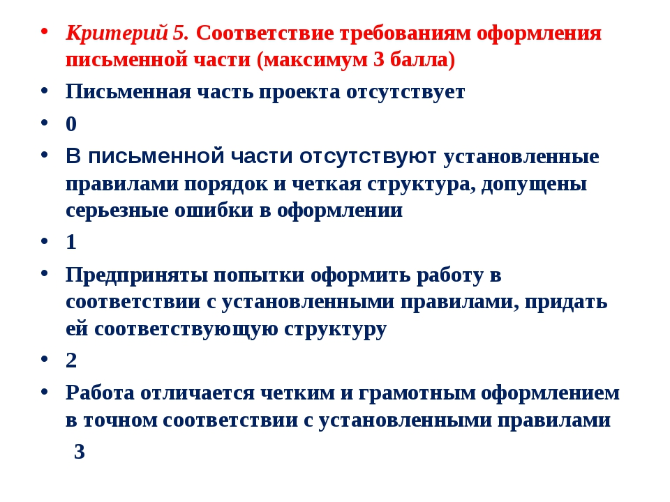 Критерий 5.Соответствие требованиям оформления письменной части (максимум 3...