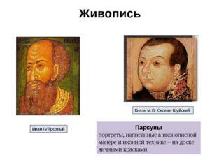 Парсуны портреты, написанные в иконописной манере и иконной технике – на доск