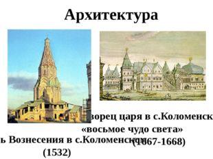 Дворец царя в с.Коломенском - «восьмое чудо света» (1667-1668) Церковь Вознес