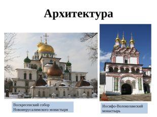 Иосифо-Волоколамский монастырь Воскресенский собор Новоиерусалимского монасты