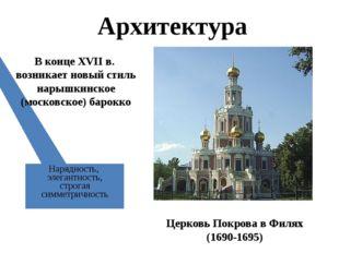 Архитектура Нарядность, элегантность, строгая симметричность Церковь Покрова