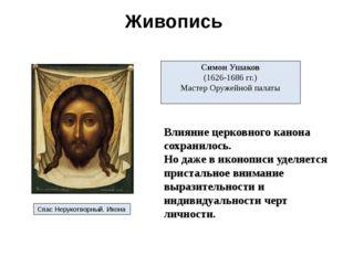 Живопись Симон Ушаков (1626-1686 гг.) Мастер Оружейной палаты Спас Нерукотвор