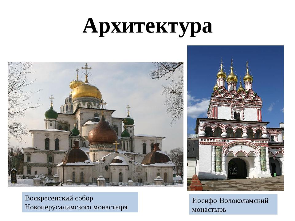 Иосифо-Волоколамский монастырь Воскресенский собор Новоиерусалимского монасты...
