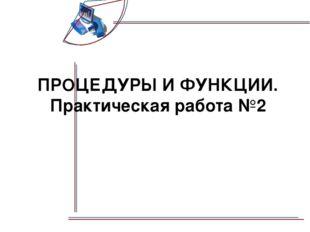 ПРОЦЕДУРЫ И ФУНКЦИИ. Практическая работа №2