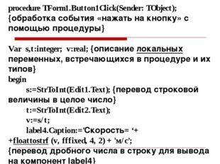 procedure TForm1.Button1Click(Sender: TObject); {обработка события «нажать на