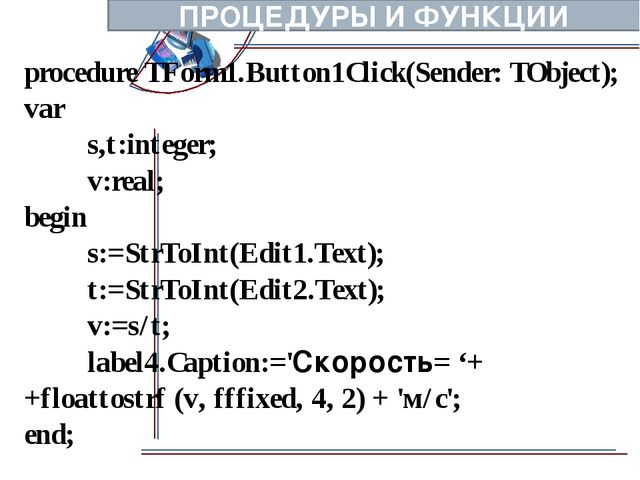 ПРОЦЕДУРЫ И ФУНКЦИИ procedure TForm1.Button1Click(Sender: TObject); var s,t:...