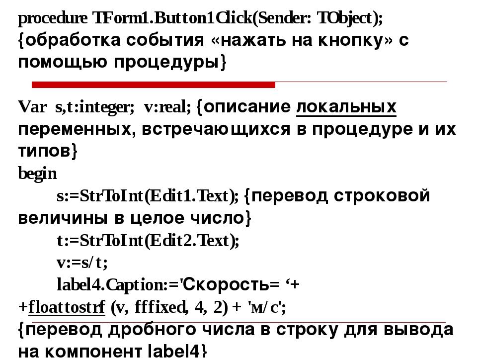 procedure TForm1.Button1Click(Sender: TObject); {обработка события «нажать на...