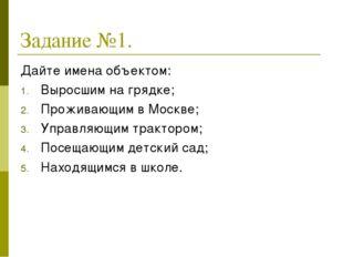 Задание №1. Дайте имена объектом: Выросшим на грядке; Проживающим в Москве; У