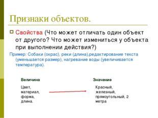Признаки объектов. Свойства (Что может отличать один объект от другого? Что м