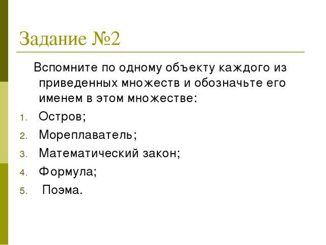 Задание №2 Вспомните по одному объекту каждого из приведенных множеств и обоз...