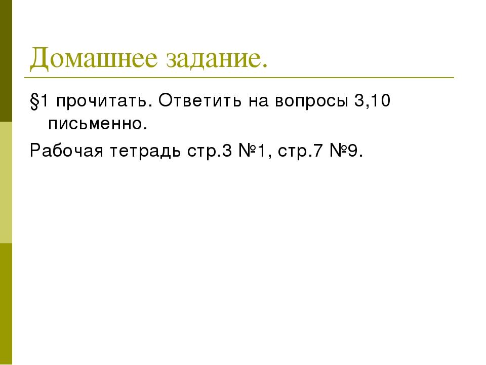 Домашнее задание. §1 прочитать. Ответить на вопросы 3,10 письменно. Рабочая т...