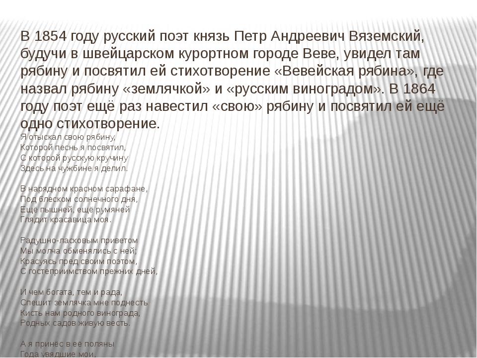 В 1854 году русский поэт князьПетр Андреевич Вяземский, будучи в швейцарском...