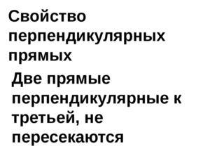 Две прямые перпендикулярные к третьей, не пересекаются Свойство перпендикуляр