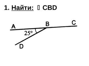 1. Найти: CBD