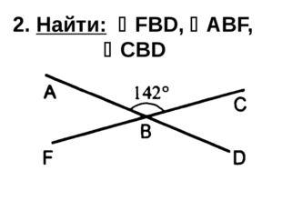 2. Найти: FBD, ABF, CBD