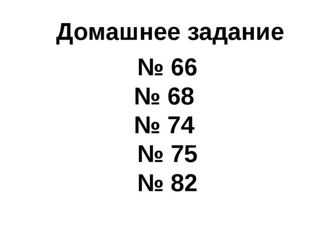 Домашнее задание № 66 № 68 № 74 № 75 № 82