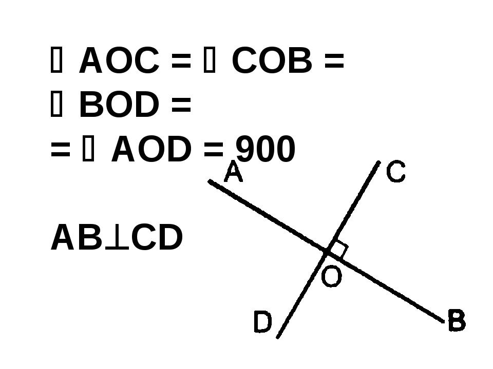 AOC = COB = BOD = = AOD = 900 АВCD