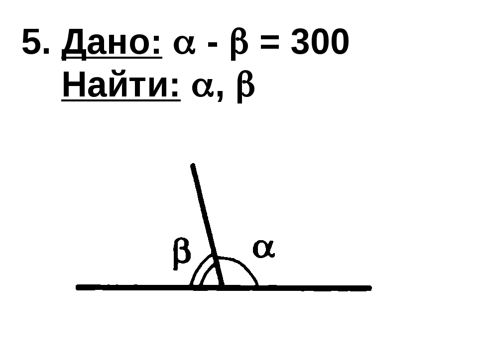 5. Дано:  -  = 300 Найти: , 