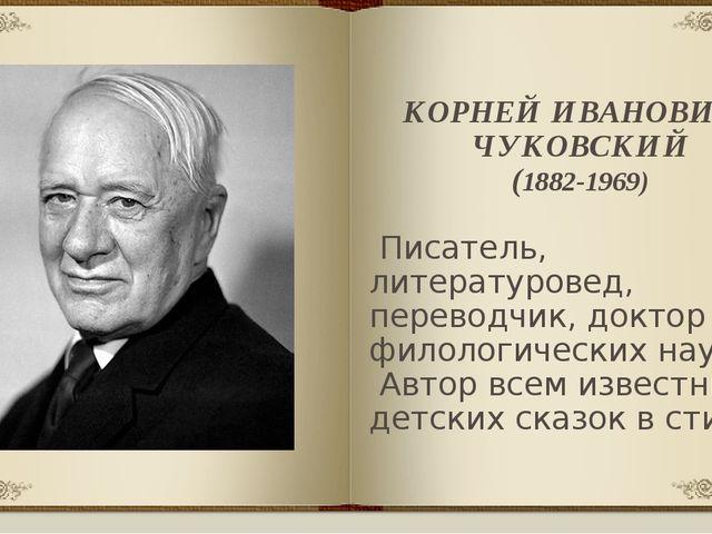 КОРНЕЙ ИВАНОВИЧ ЧУКОВСКИЙ (1882-1969) Писатель, литературовед, переводчик, до...