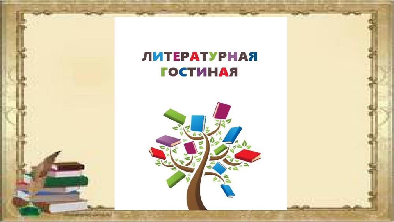 Литературная гостиная, посвящённая творчеству К. И. Чуковского