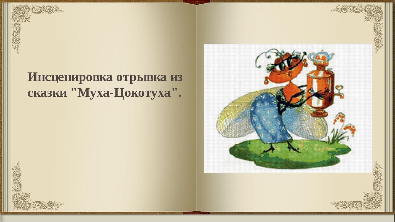 """Инсценировка отрывка из сказки """"Муха-Цокотуха""""."""