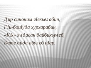 Дир синоним гIехьелабин, ГIи-боцIуда хурхарабин, «КЬ» ялдасан байбихьулеб, Ба