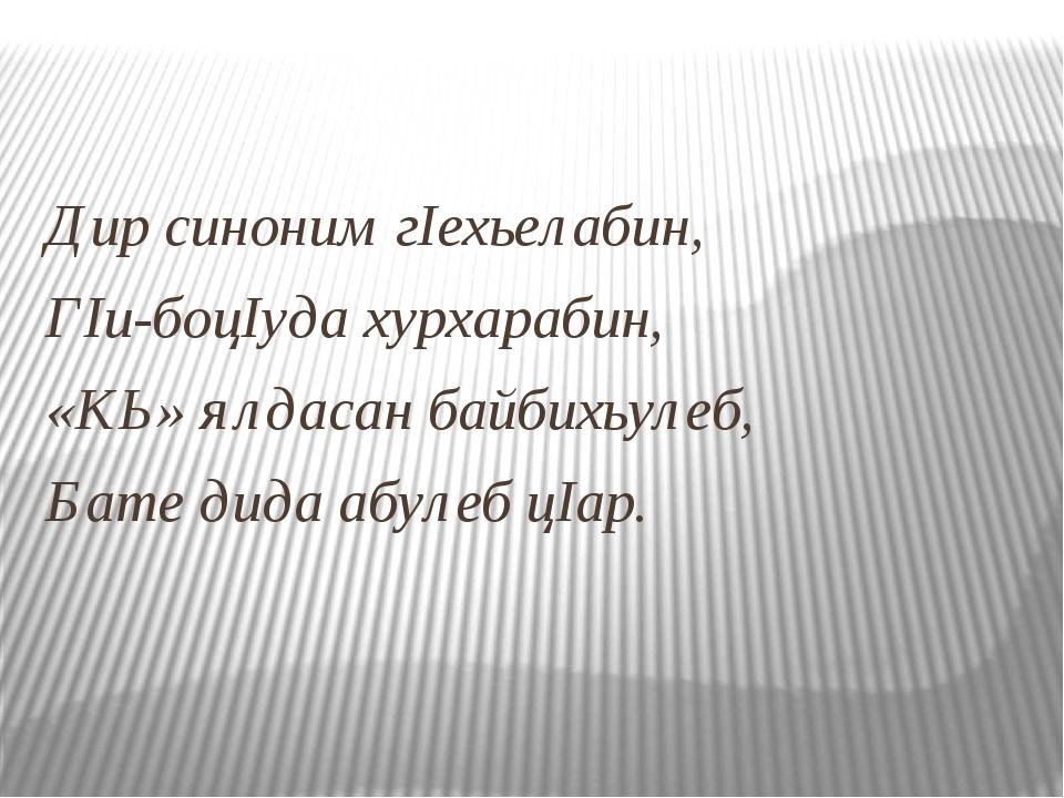 Дир синоним гIехьелабин, ГIи-боцIуда хурхарабин, «КЬ» ялдасан байбихьулеб, Ба...