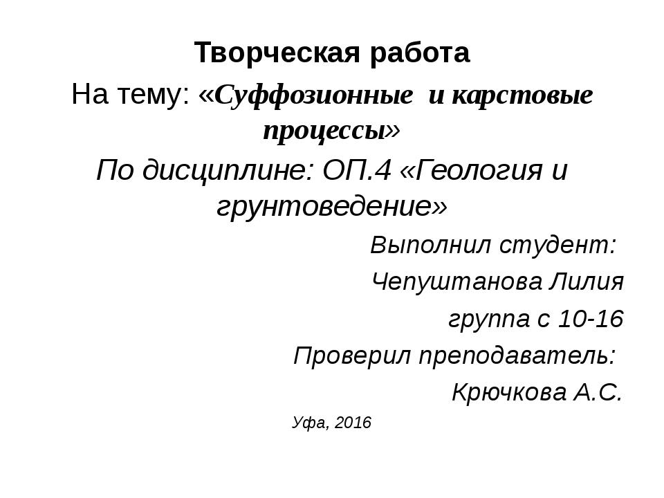 Творческая работа На тему: «Суффозионные и карстовые процессы» По дисциплине:...