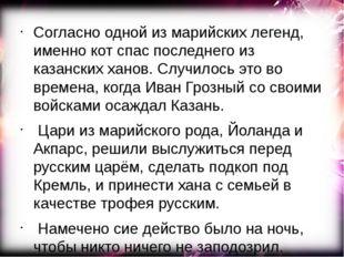Согласно одной из марийских легенд, именно кот спас последнего из казанских х