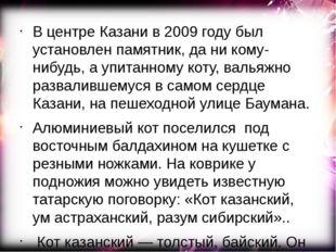 В центре Казани в 2009 году был установлен памятник, да ни кому-нибудь, а упи
