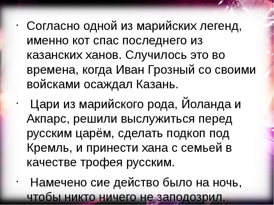 Согласно одной из марийских легенд, именно кот спас последнего из казанских х...