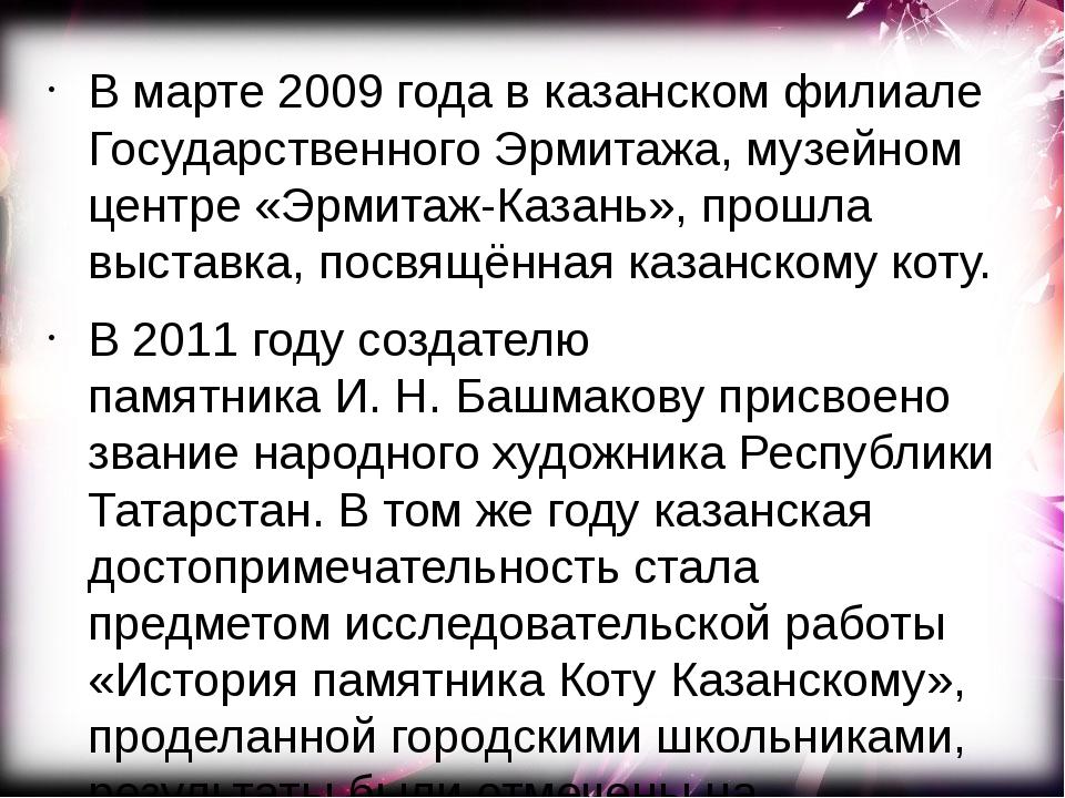В марте 2009 года в казанском филиале Государственного Эрмитажа, музейном цен...